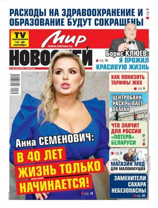 Мир новостей №38, сентябрь 2020