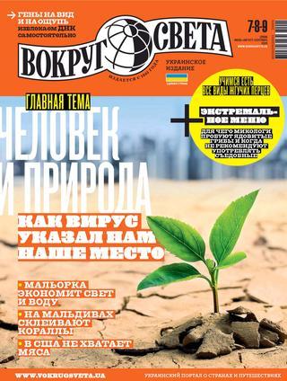 Вокруг света. Украинское издание №7-8-9, июль-август-сентябрь 2020