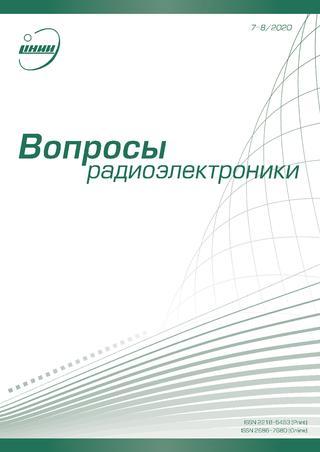 Вопросы радиоэлектроники №7-8, 2020