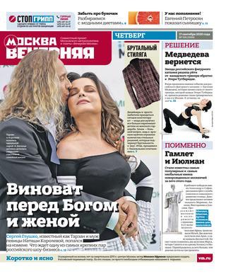 Вечерняя Москва №104, сентябрь 2020