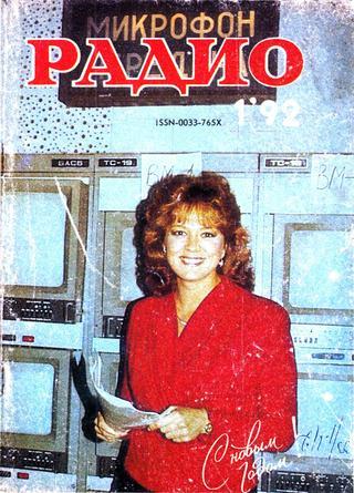 Радио №1, 1992