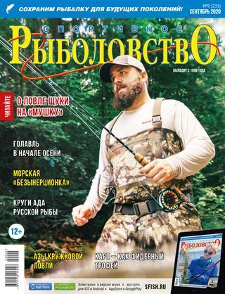 Рыболовство №9, сентябрь 2020