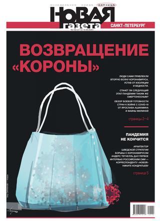 Новая газета №102, 2020