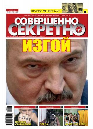 Совершенно секретно Украина №9, сентябрь 2020
