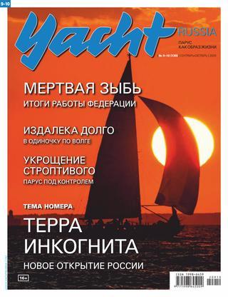 Yacht Russia №9-10, сентябрь-октябрь 2020