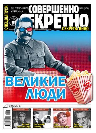 Совершенно секретно Украина. Спецвыпуск №9, сентябрь 2020