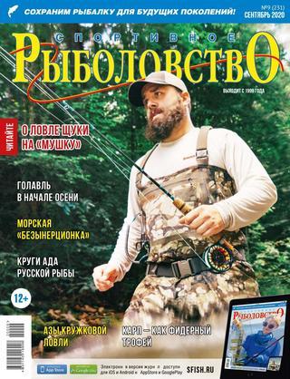 Спортивное рыболовство №9, сентябрь 2020