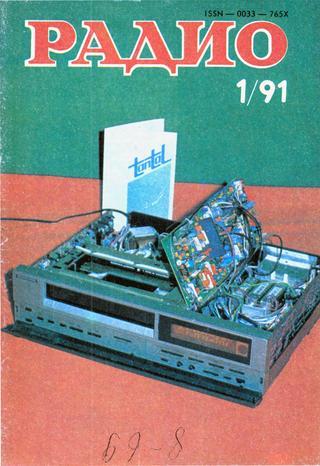 Читать журнал Радио №1, 1991