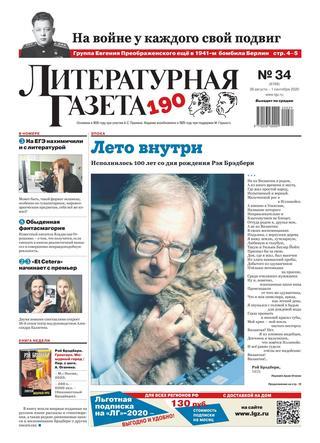 Литературная газета №34, август-сентябрь 2020