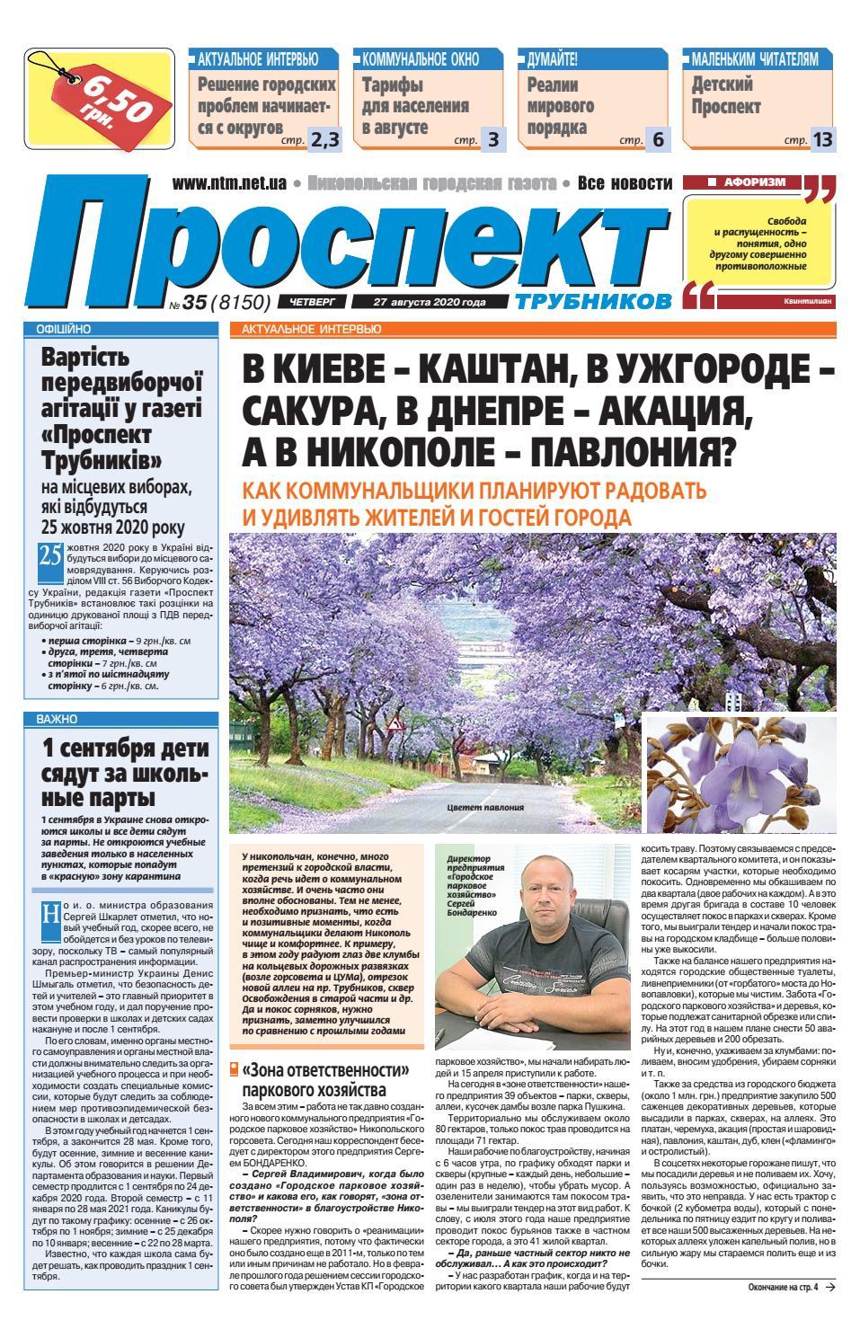 Проспект Трубников №35, август 2020