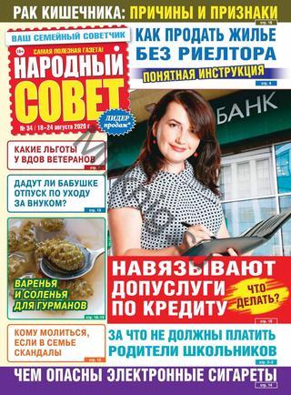 Народный совет №34, август 2020
