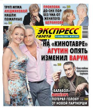 Экспресс газета №38, сентябрь 2020