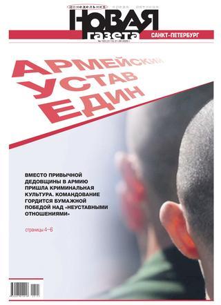 Новая газета №103, сентябрь 2020