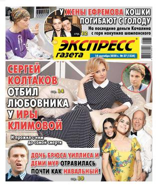 Экспресс газета №37, сентябрь 2020
