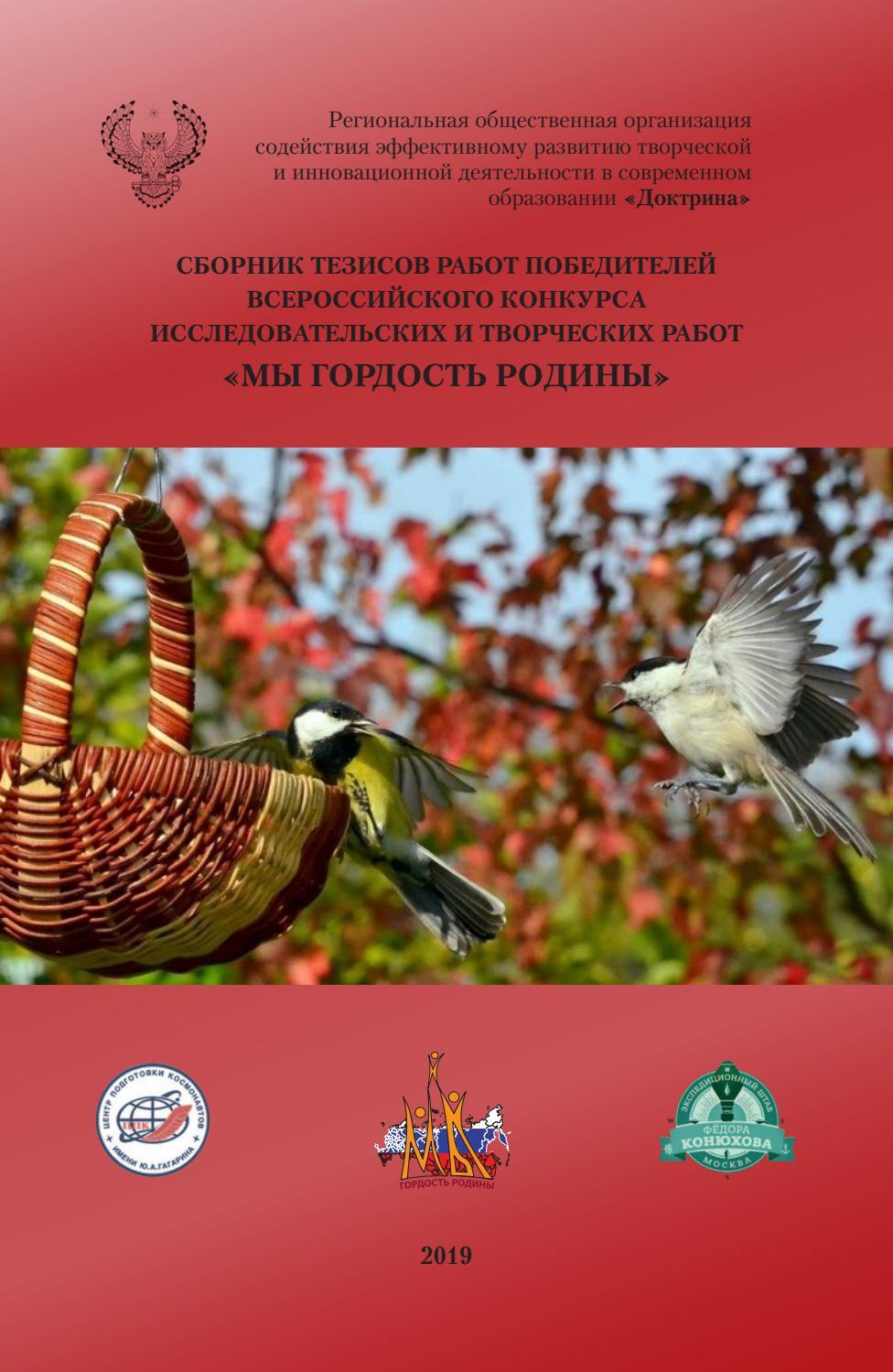 Сборник тезисов докладов победителей Всероссийского заочного конкурса