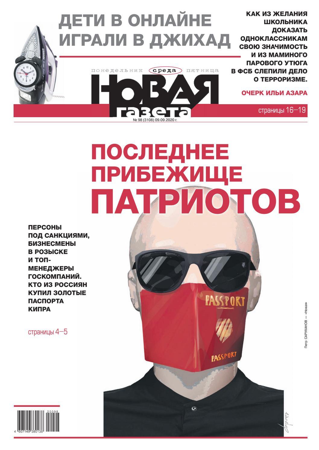 Новая газета №98, сентябрь 2020
