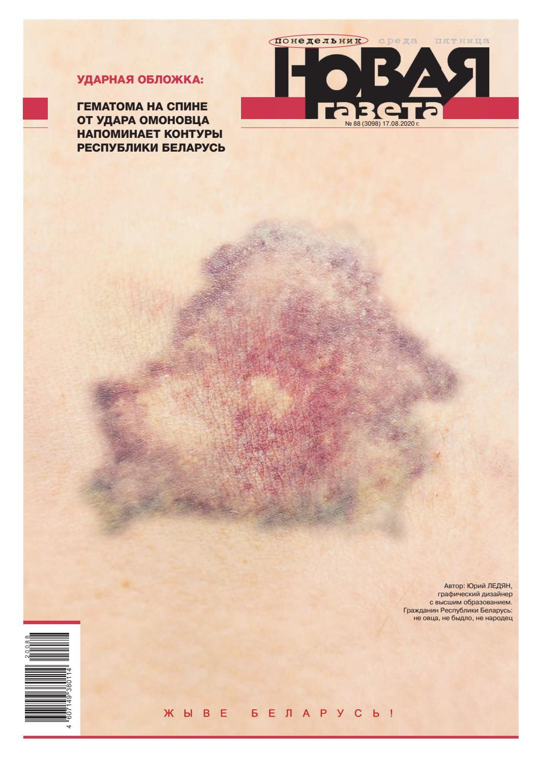 Новая газета №88, август 2020