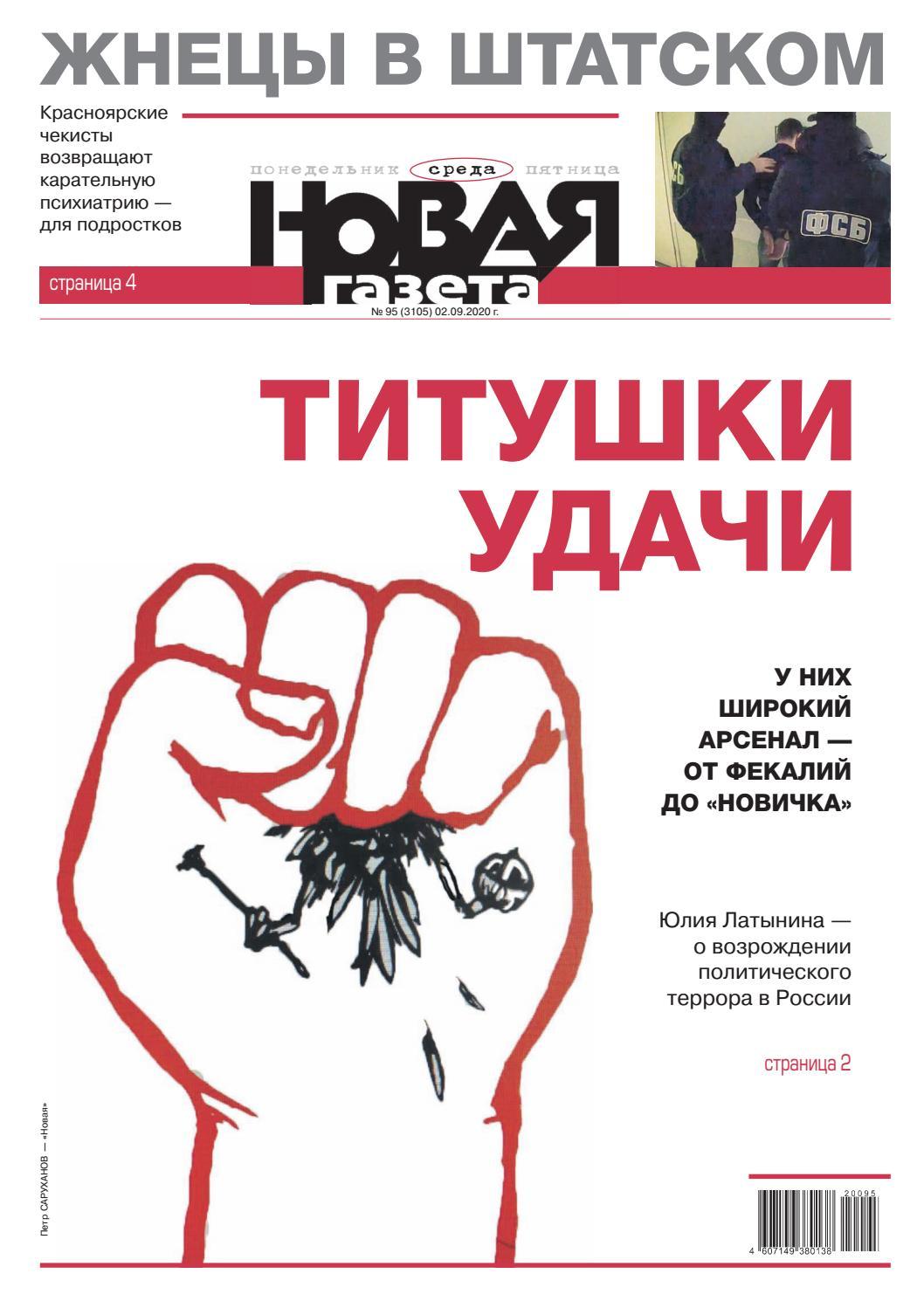 Новая газета №95, сентябрь 2020