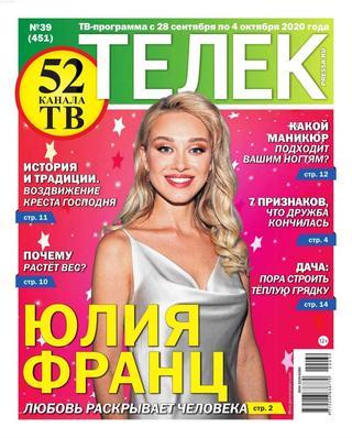 Читать журнал Телек №39, сентябрь 2020