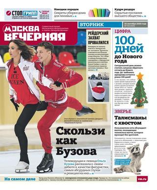 Вечерняя Москва №105, сентябрь 2020