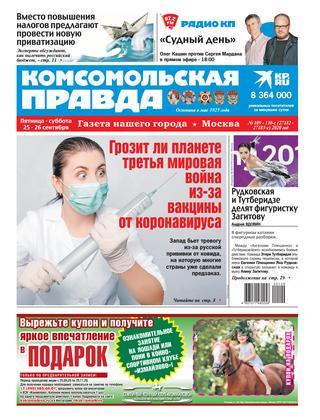Комсомольская правда. Москва №109-110с, сентябрь 2020