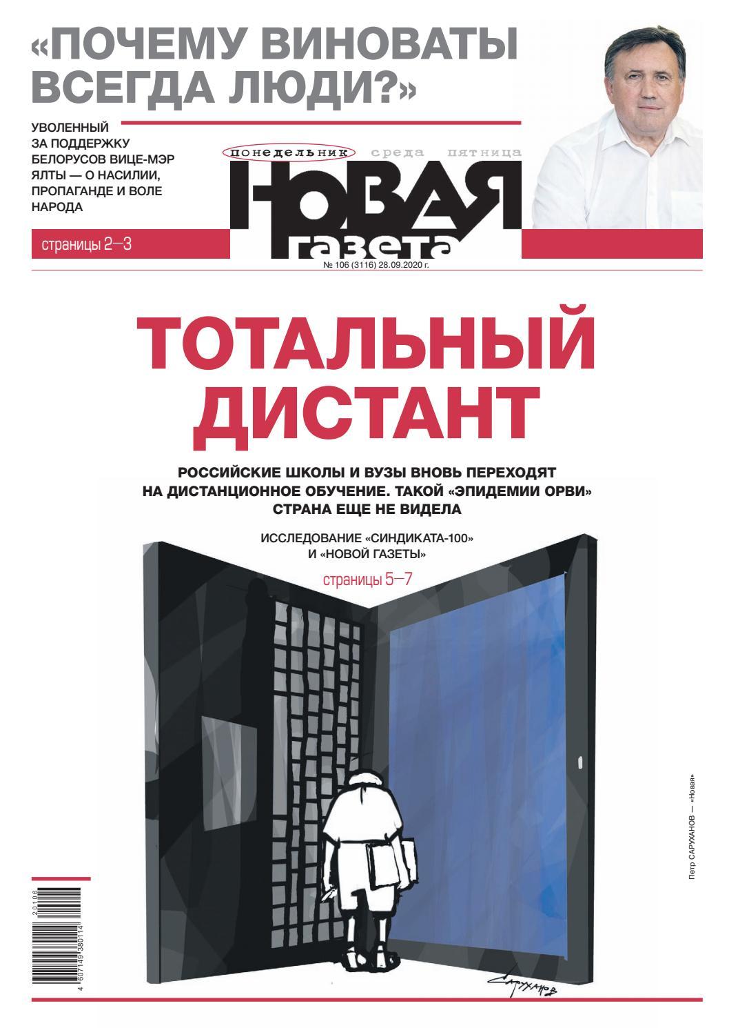 Новая газета №106, сентябрь 2020