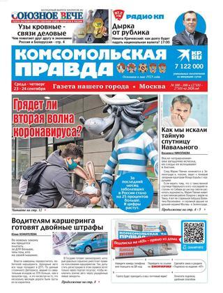 Комсомольская правда. Москва №108-108-ч, сентябрь 2020