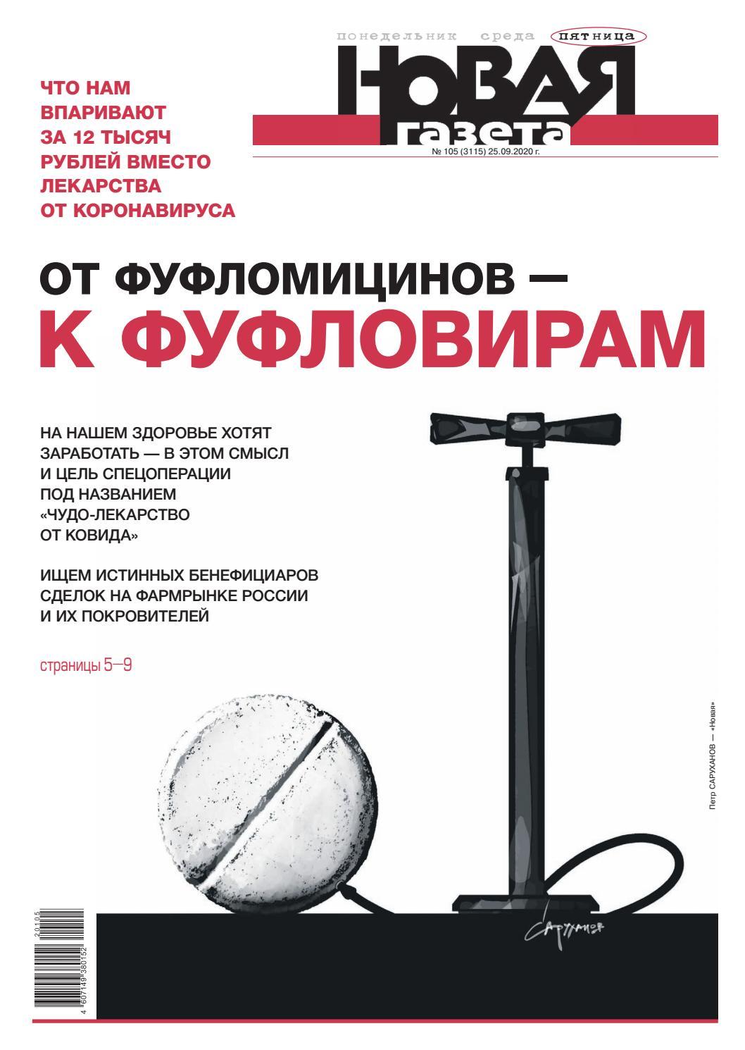 Новая газета №105, сентябрь 2020