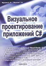 Визуальное проектирование приложений С#, 2003, Фролов А.В., Фролов Г.В.