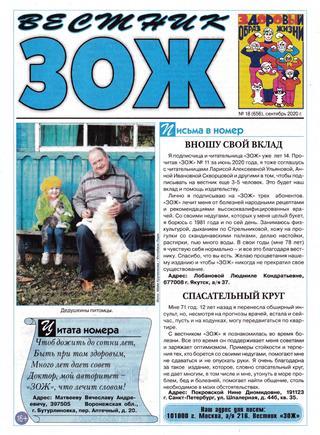 Вестник ЗОЖ №18, сентябрь 2020