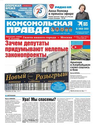 Комсомольская правда. Москва №110-п-110, сентябрь 2020