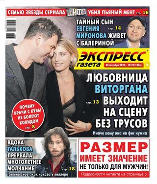 Экспресс газета №39, сентябрь 2020