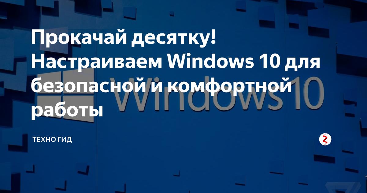 Прокачай десятку! Настраиваем Windows 10 для безопасной и комфортной работы, 2017, Андрей Васильков