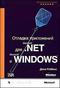 Отладка приложений Microsoft .NET и Microsoft Windows, 2004, Джон Робинс