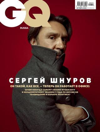 GQ №10, октябрь 2020