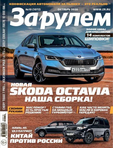 Читать журнал За рулем №10, октябрь 2020