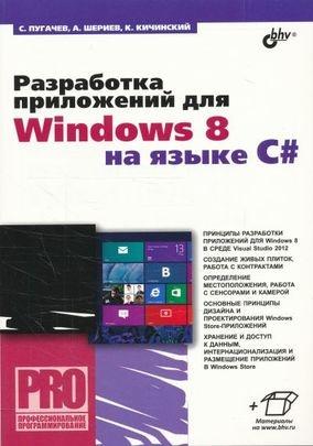 Разработка приложений для Windows 8 на языке C# , 2013, Сергей Пугачев, Ахмед Шериев, Константин Кичинский