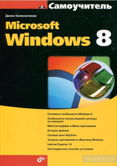 Самоучитель Microsoft Windows 8, 2013, Денис Колисниченко