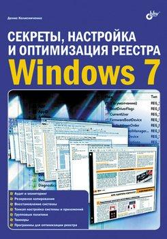 Секреты, настройка и оптимизация реестра Windows 7, 2010, Денис Колисниченко