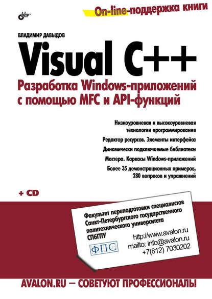 Visual C++. Разработка Windows-приложений с помощью MFC и API-функций, 2014, Владимир Григорьев