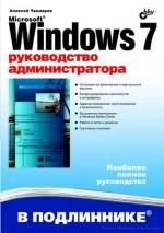 Microsoft Windows 7. Руководство администратора, 2010, Чекмарев А. Н.