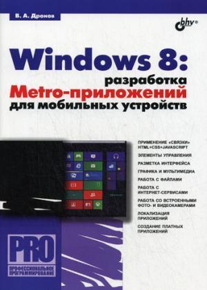 Windows 8. Разработка Metro-приложений для мобильных устройств, 2012, Владимир Дронов