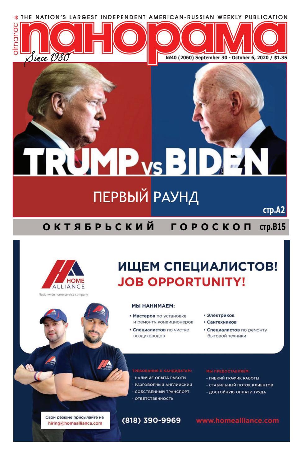 Панорама №40, октябрь 2020