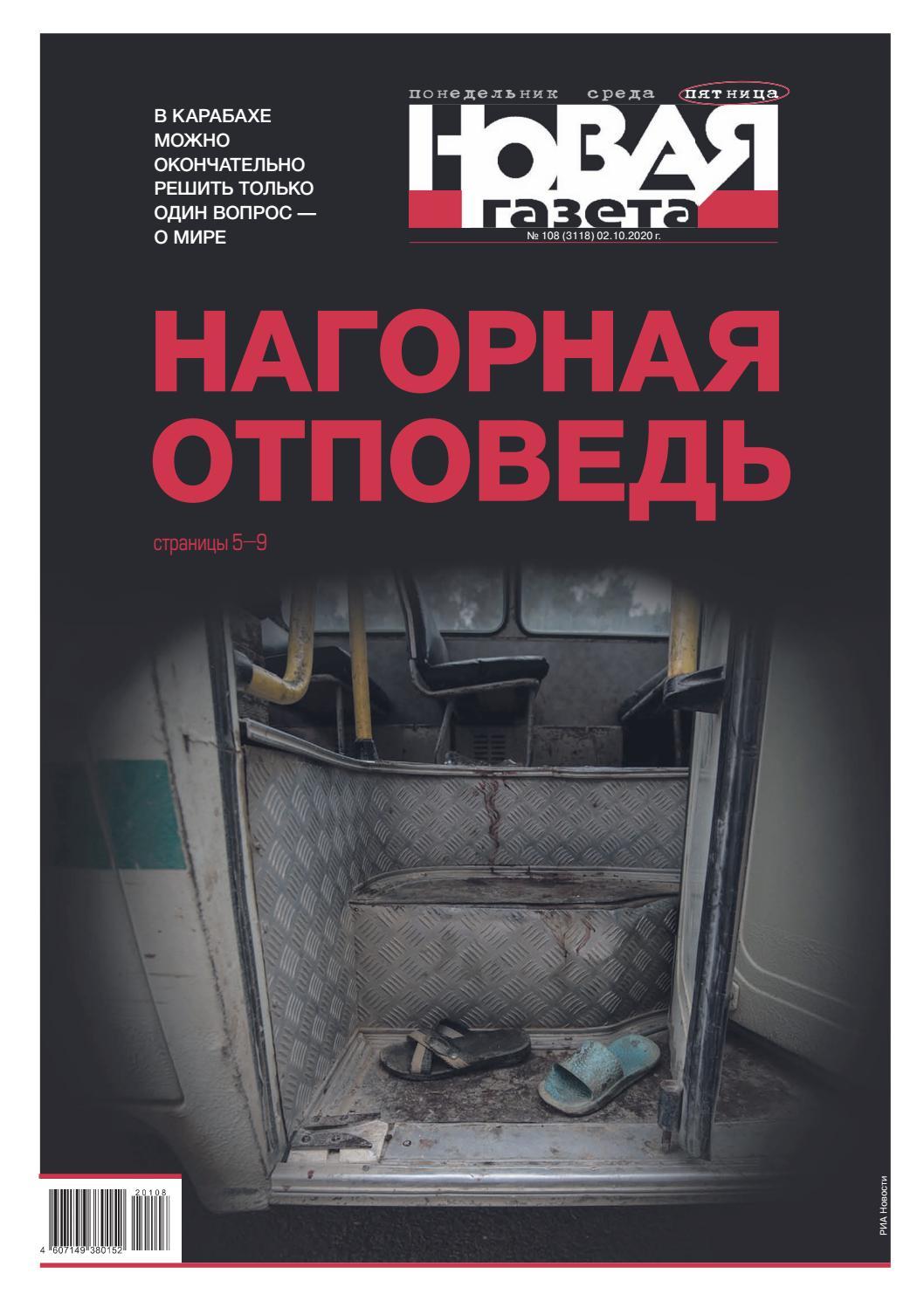 Новая газета №108, октябрь 2020