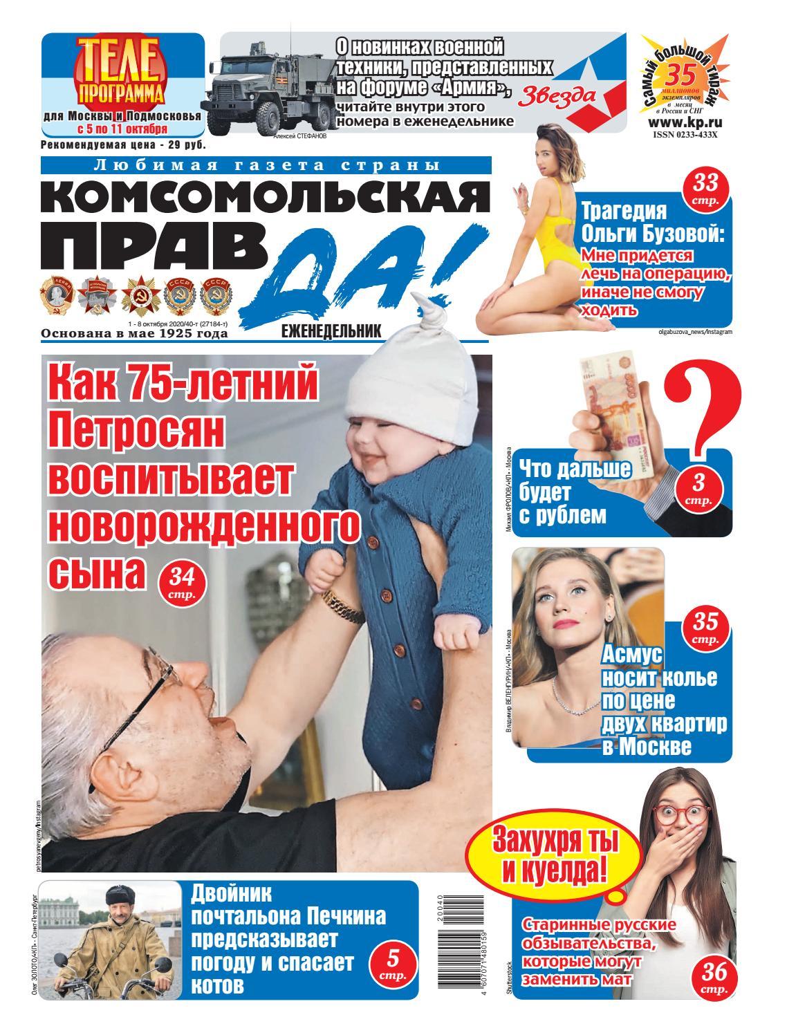 Комсомольская правда №40-т, октябрь 2020