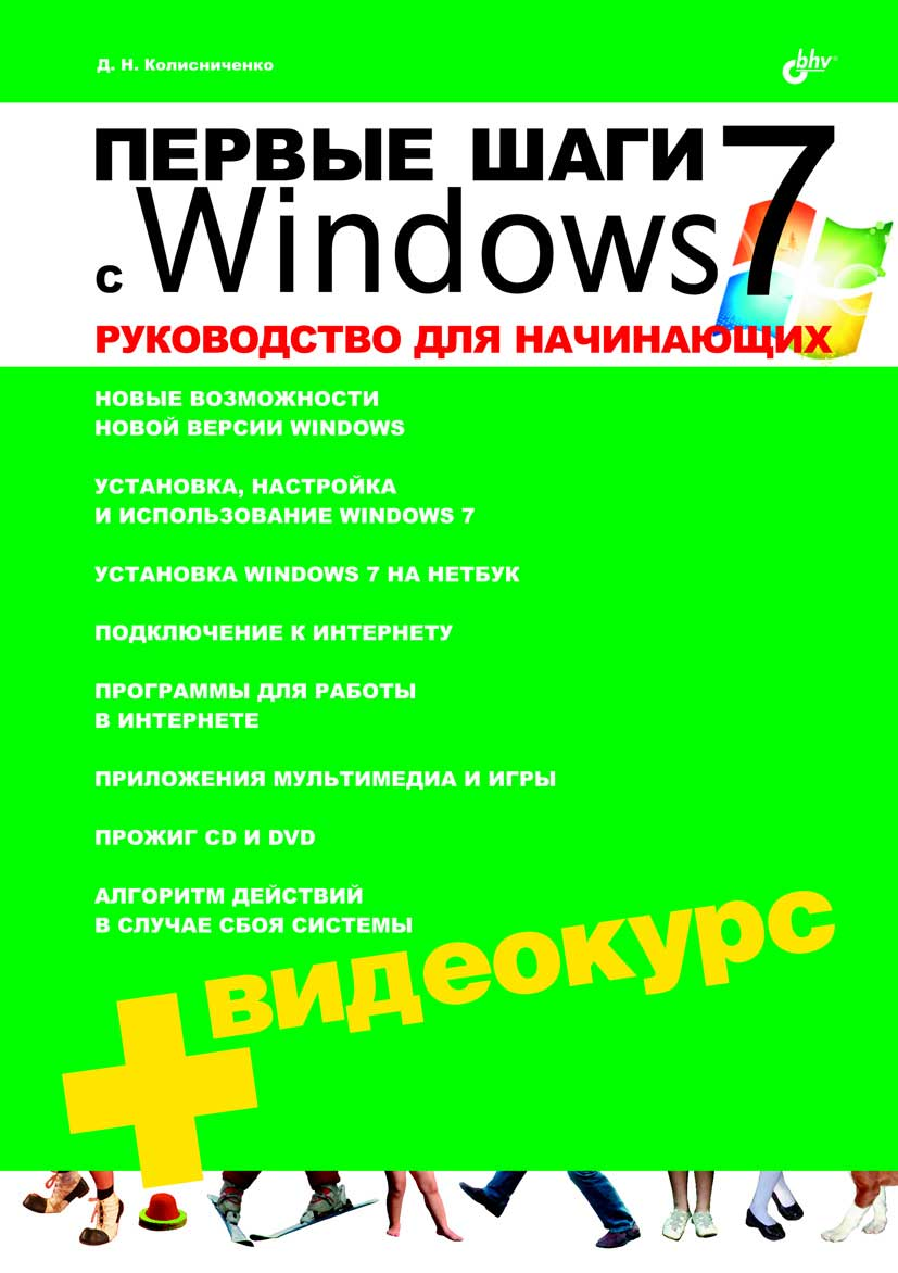 Читать журнал Первые шаги с Windows 7. Руководство для начинающих, 2010, Колисниченко Д. Н.