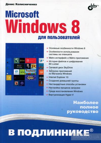 Microsoft Windows 8 для пользователей, 2013, Колисниченко Д. Н.