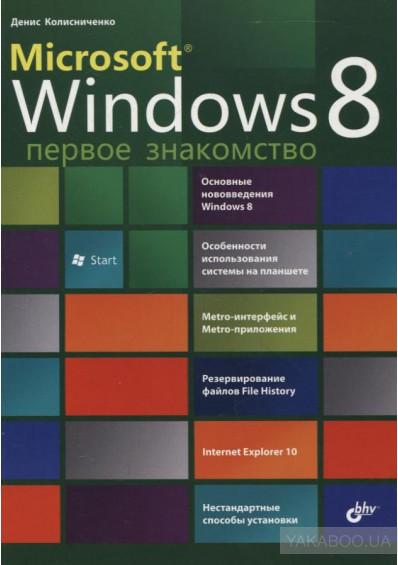 Microsoft Windows 8. Первое знакомство, 2012, Колисниченко Д. Н.