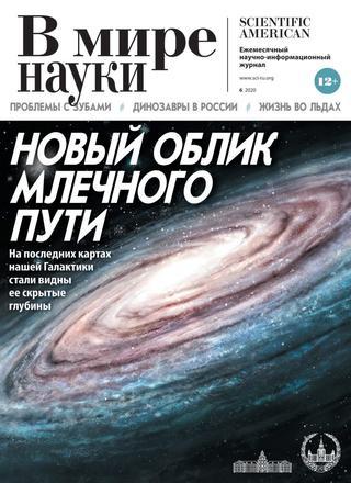 В мире науки №6, июнь 2020
