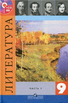 Литература 9 класс, Часть 1 под редакцией В.Я. Коровиной
